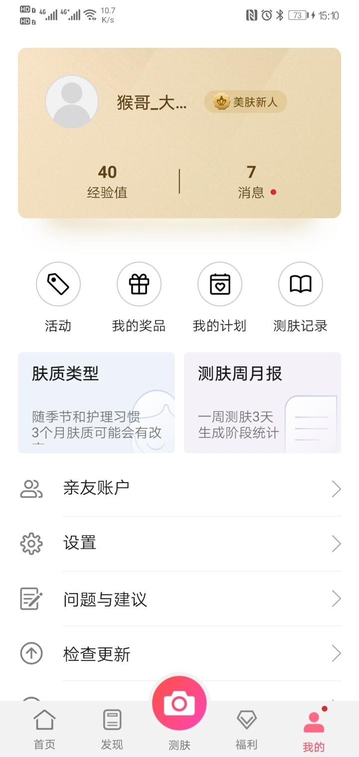 Screenshot_20190719_151019_com.huawei.hwfairy.jpg