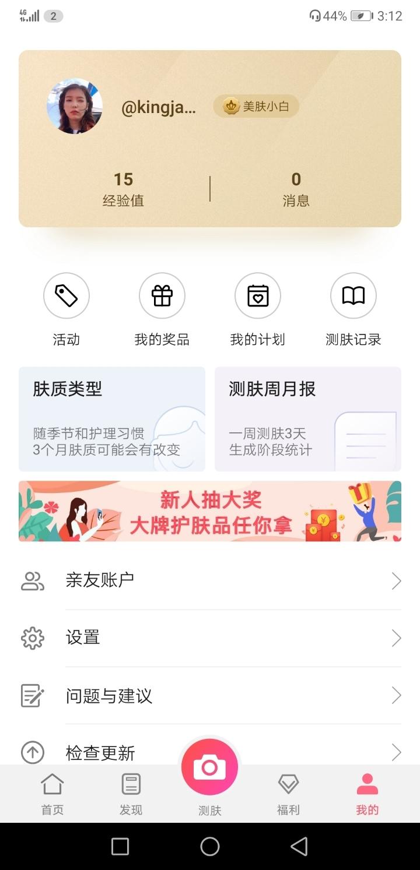 Screenshot_20190719_151259_com.huawei.hwfairy.jpg
