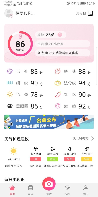 Screenshot_20190719_151651_com.huawei.hwfairy.jpg