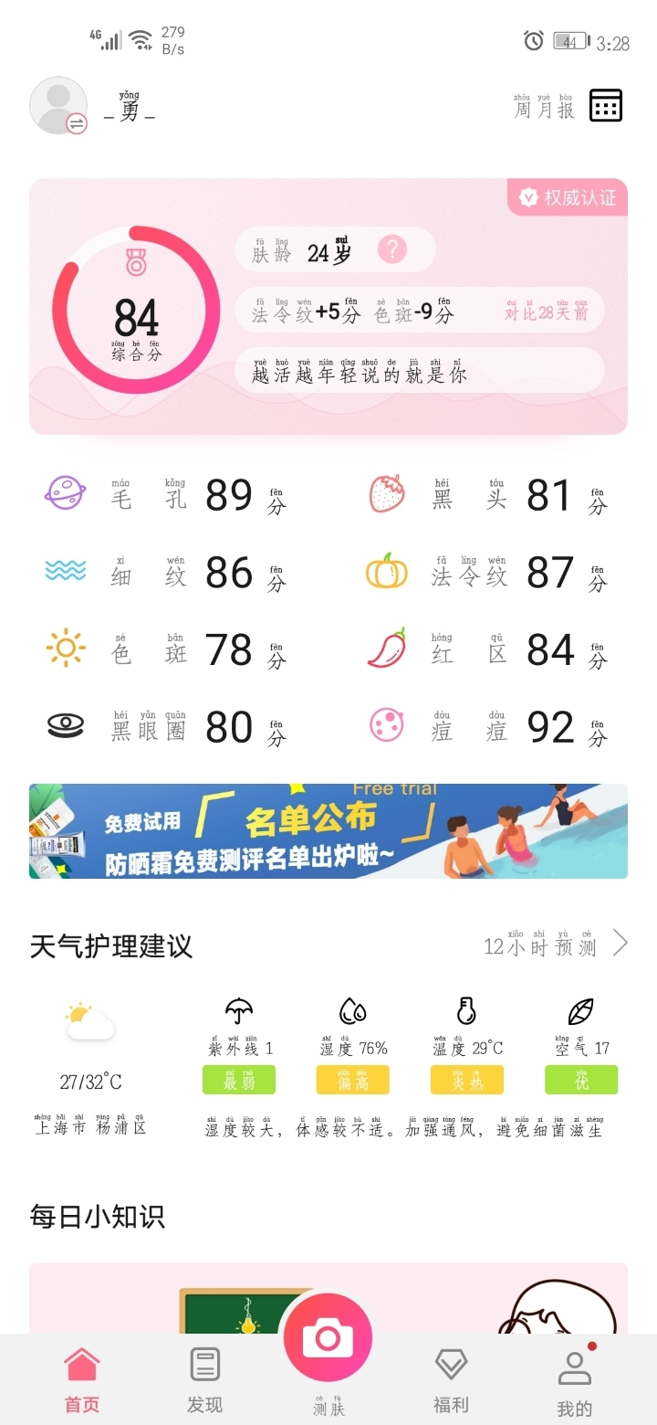 Screenshot_20190719_152807_com.huawei.hwfairy.jpg