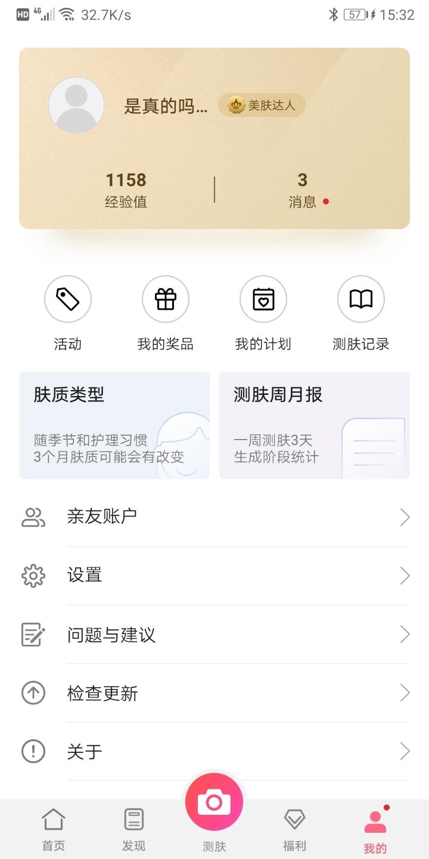 Screenshot_20190719_153238_com.huawei.hwfairy.jpg