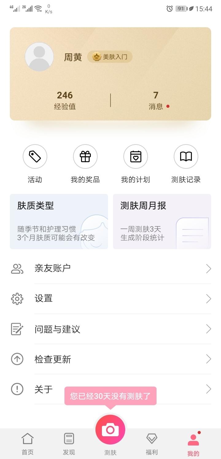 Screenshot_20190719_154443_com.huawei.hwfairy.jpg