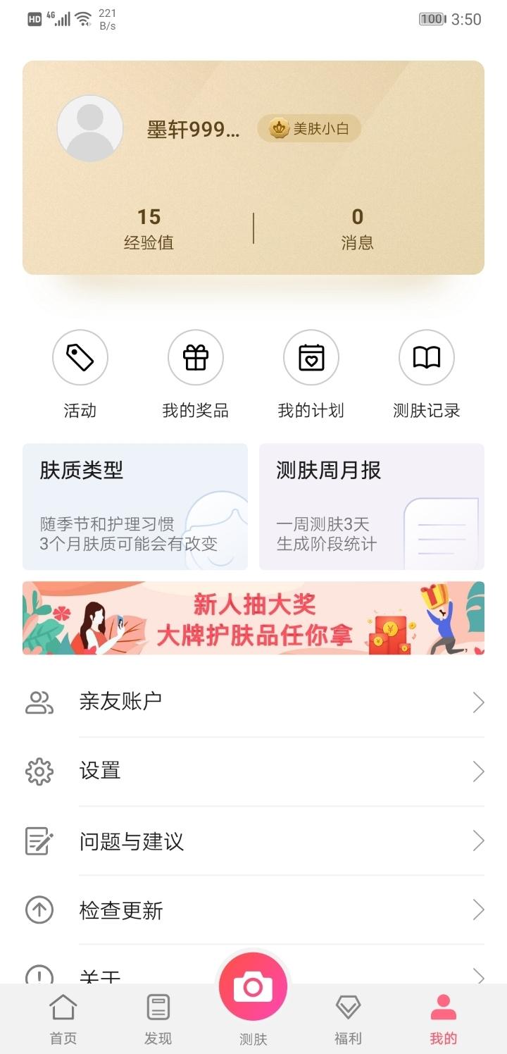 Screenshot_20190719_155040_com.huawei.hwfairy.jpg