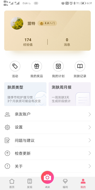 Screenshot_20190719_163936_com.huawei.hwfairy.jpg