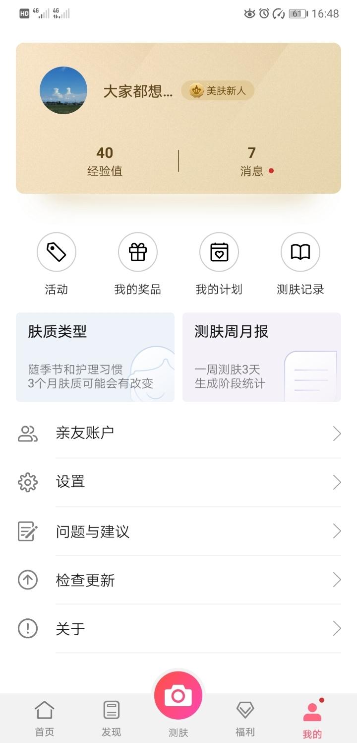 Screenshot_20190719_164825_com.huawei.hwfairy.jpg