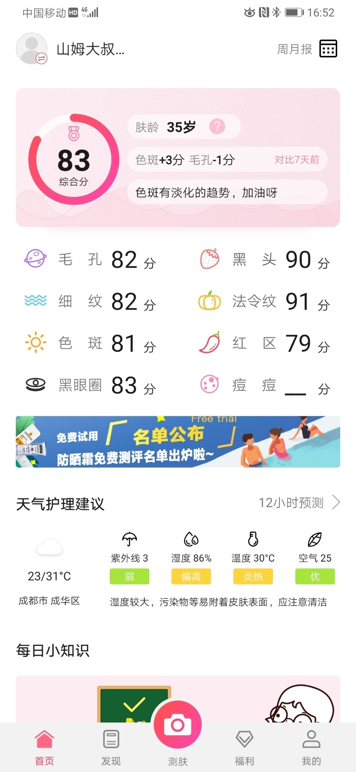 Screenshot_20190719_165217_com.huawei.hwfairy.jpg