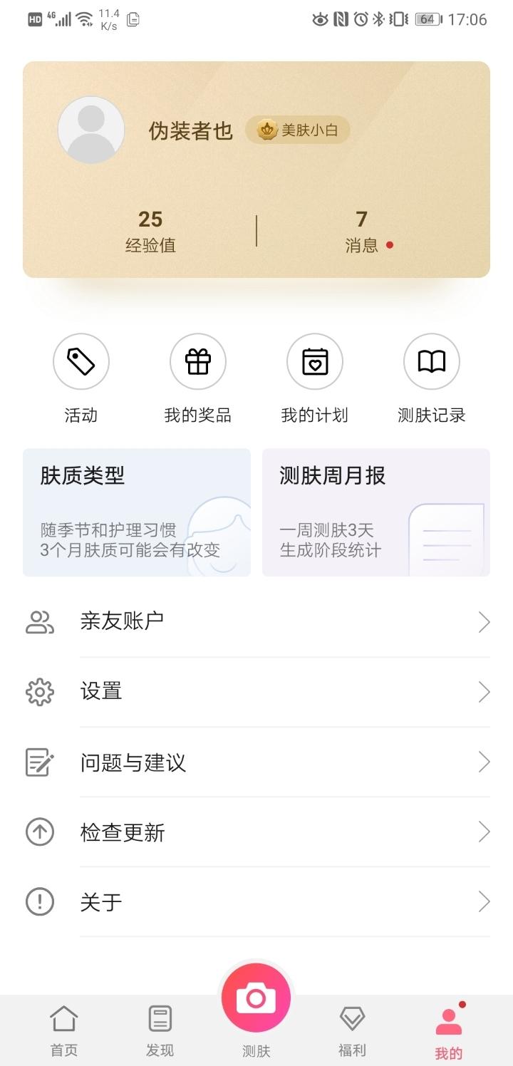 Screenshot_20190719_170626_com.huawei.hwfairy.jpg