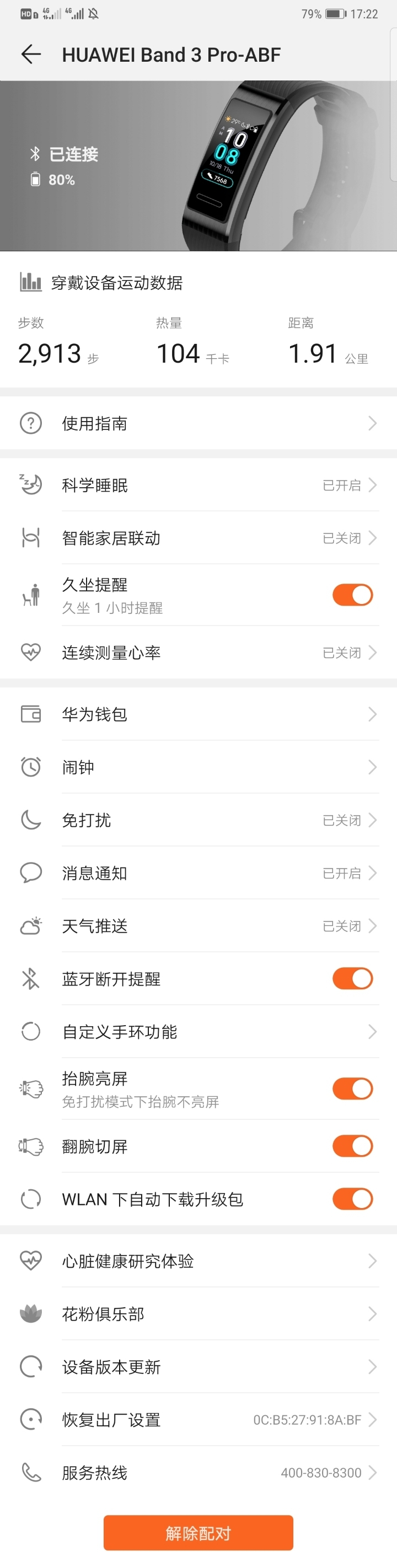 Screenshot_20190719_172253_com.huawei.health.jpg