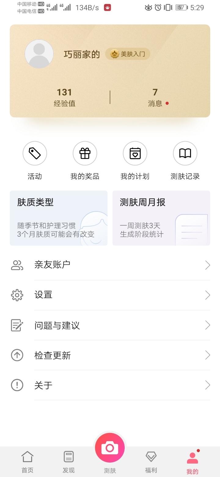 Screenshot_20190719_172952_com.huawei.hwfairy.jpg