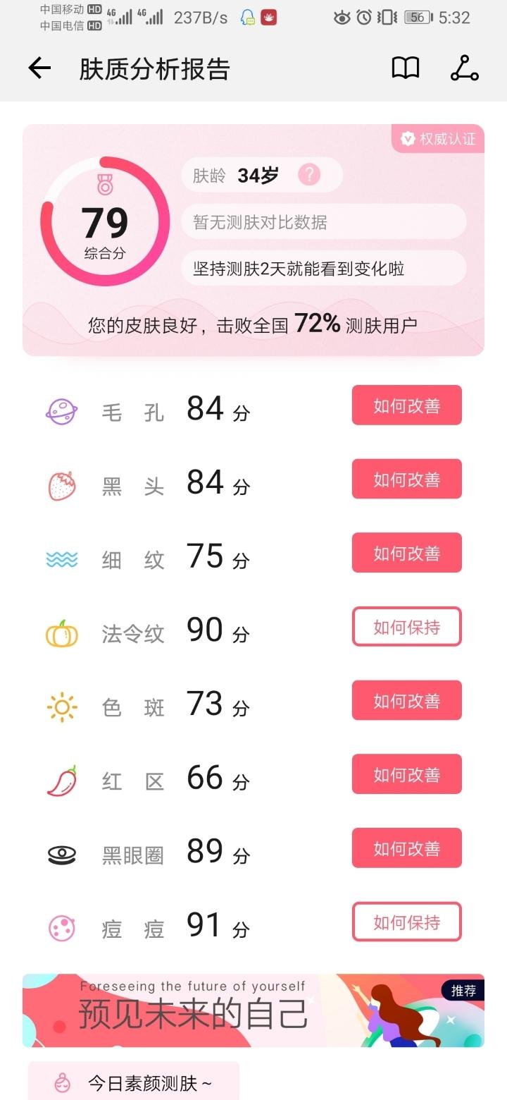 Screenshot_20190719_173208_com.huawei.hwfairy.jpg