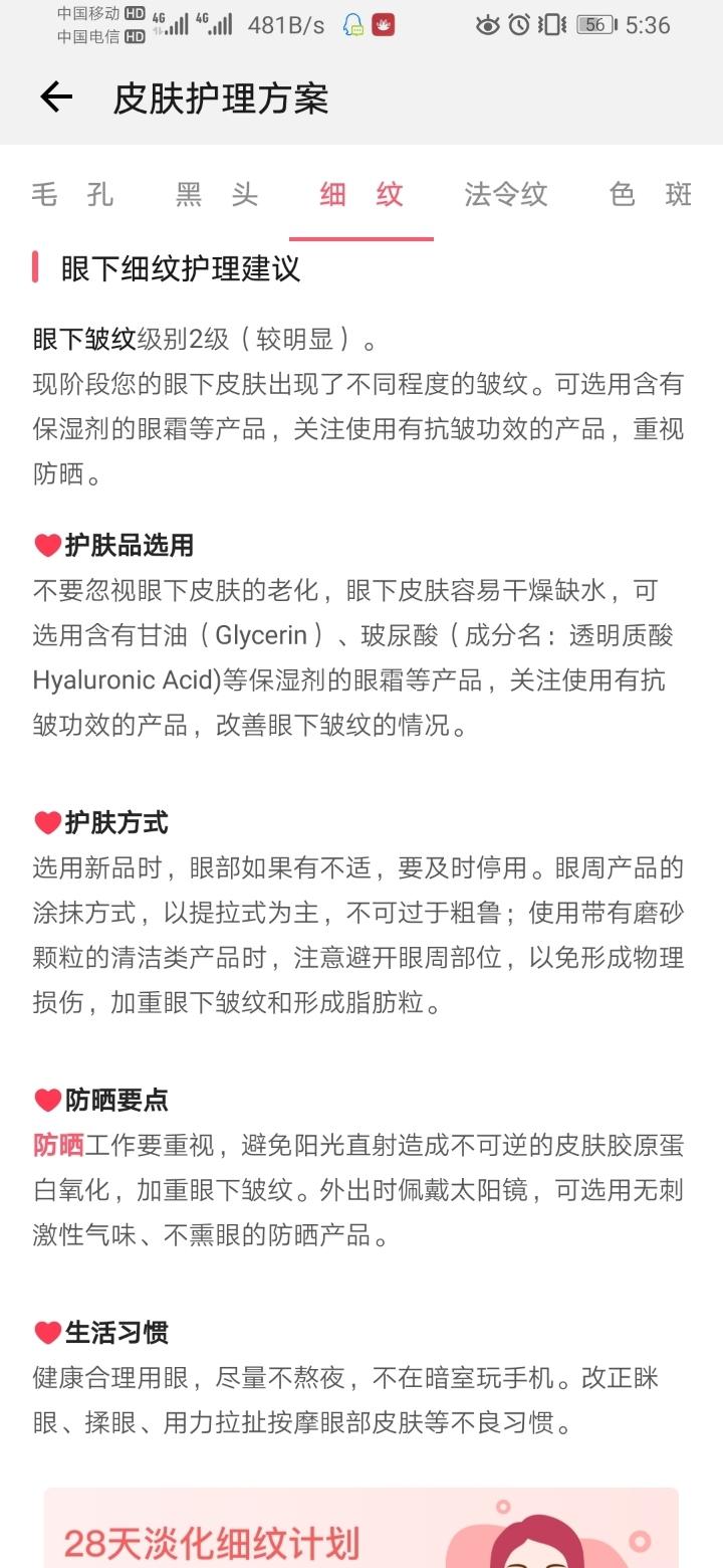 Screenshot_20190719_173622_com.huawei.hwfairy.jpg