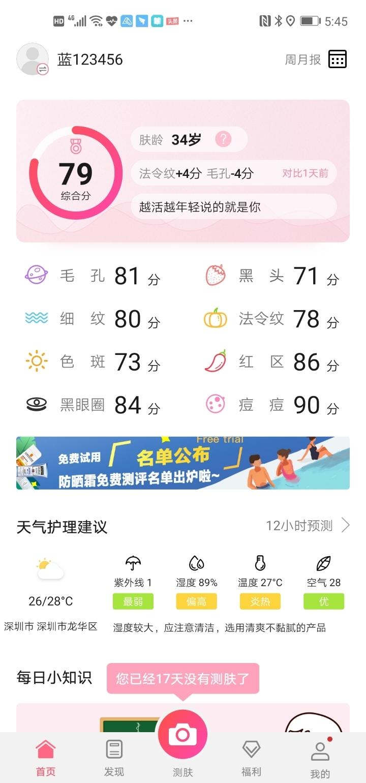 Screenshot_20190719_174504_com.huawei.hwfairy.jpg