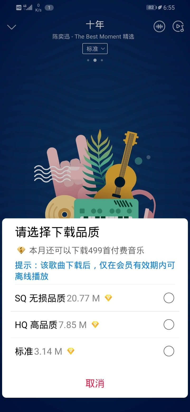Screenshot_20190719_185526_com.android.mediacenter.jpg
