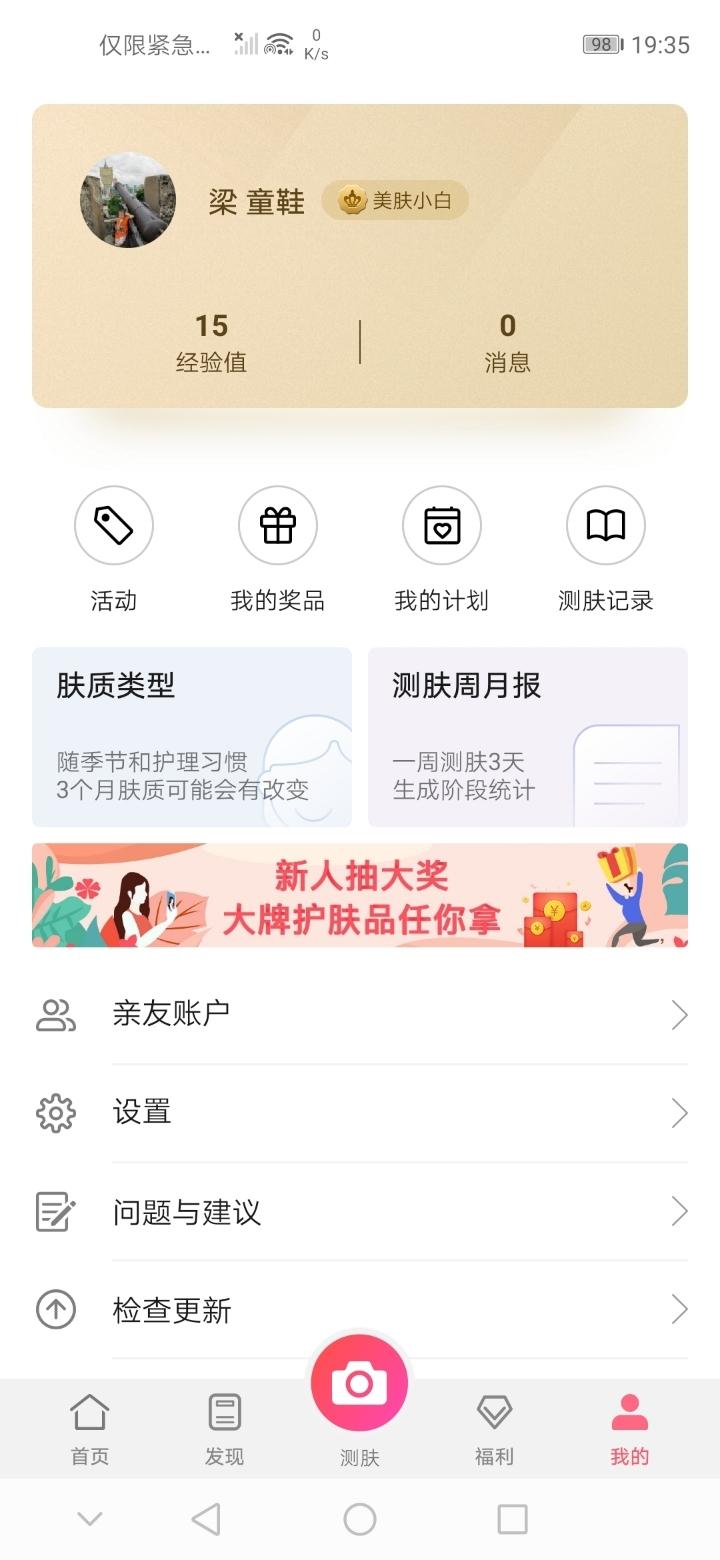 Screenshot_20190719_193552_com.huawei.hwfairy.jpg