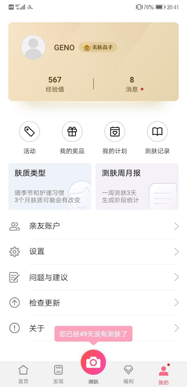 Screenshot_20190719_204138_com.huawei.hwfairy.jpg