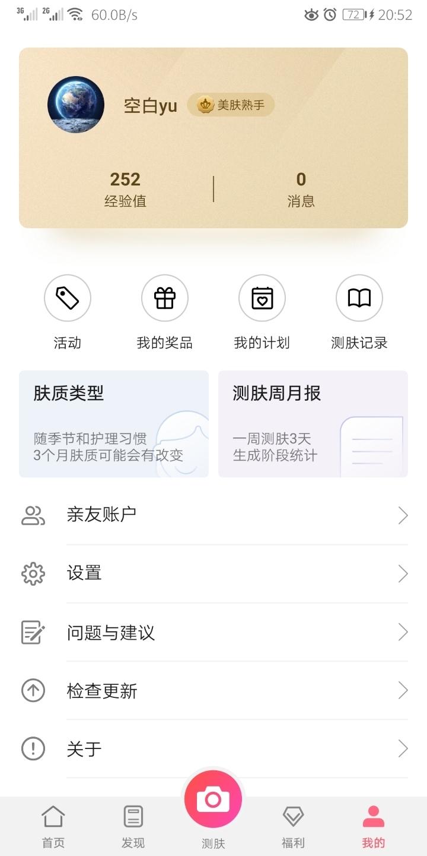 Screenshot_20190719_205251_com.huawei.hwfairy.jpg