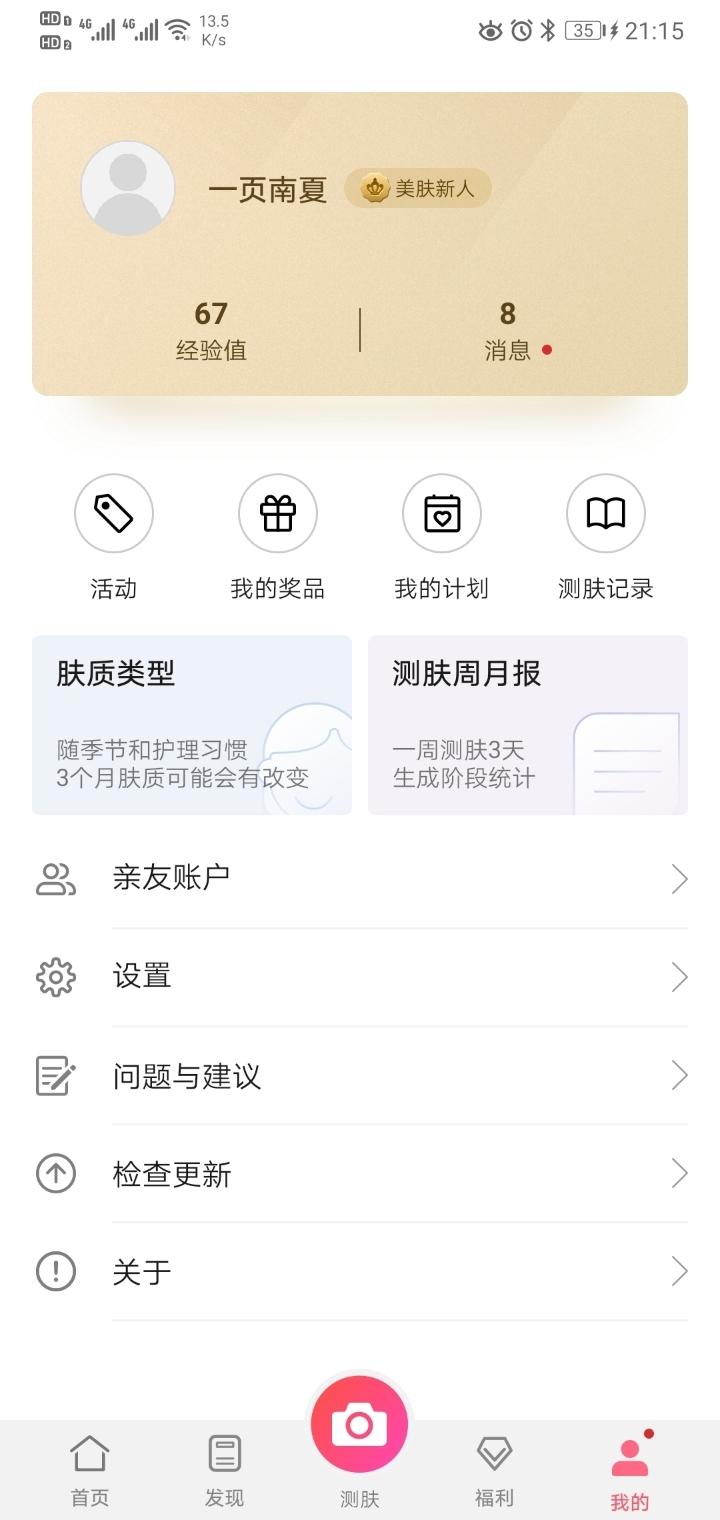 Screenshot_20190719_211519_com.huawei.hwfairy.jpg