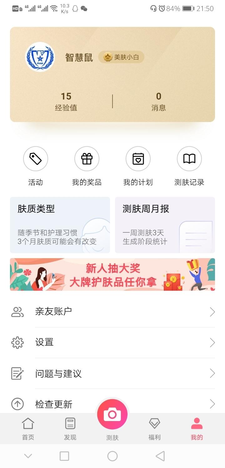 Screenshot_20190719_215022_com.huawei.hwfairy.jpg