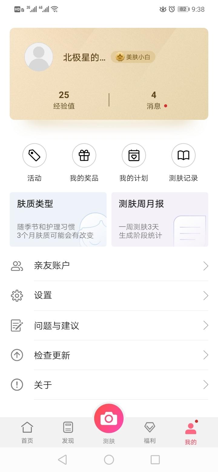 Screenshot_20190719_213830_com.huawei.hwfairy.jpg