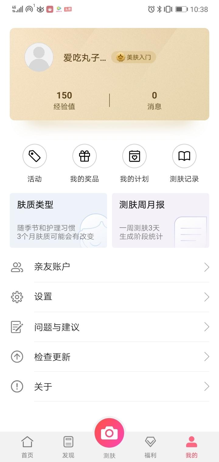 Screenshot_20190719_223849_com.huawei.hwfairy.jpg