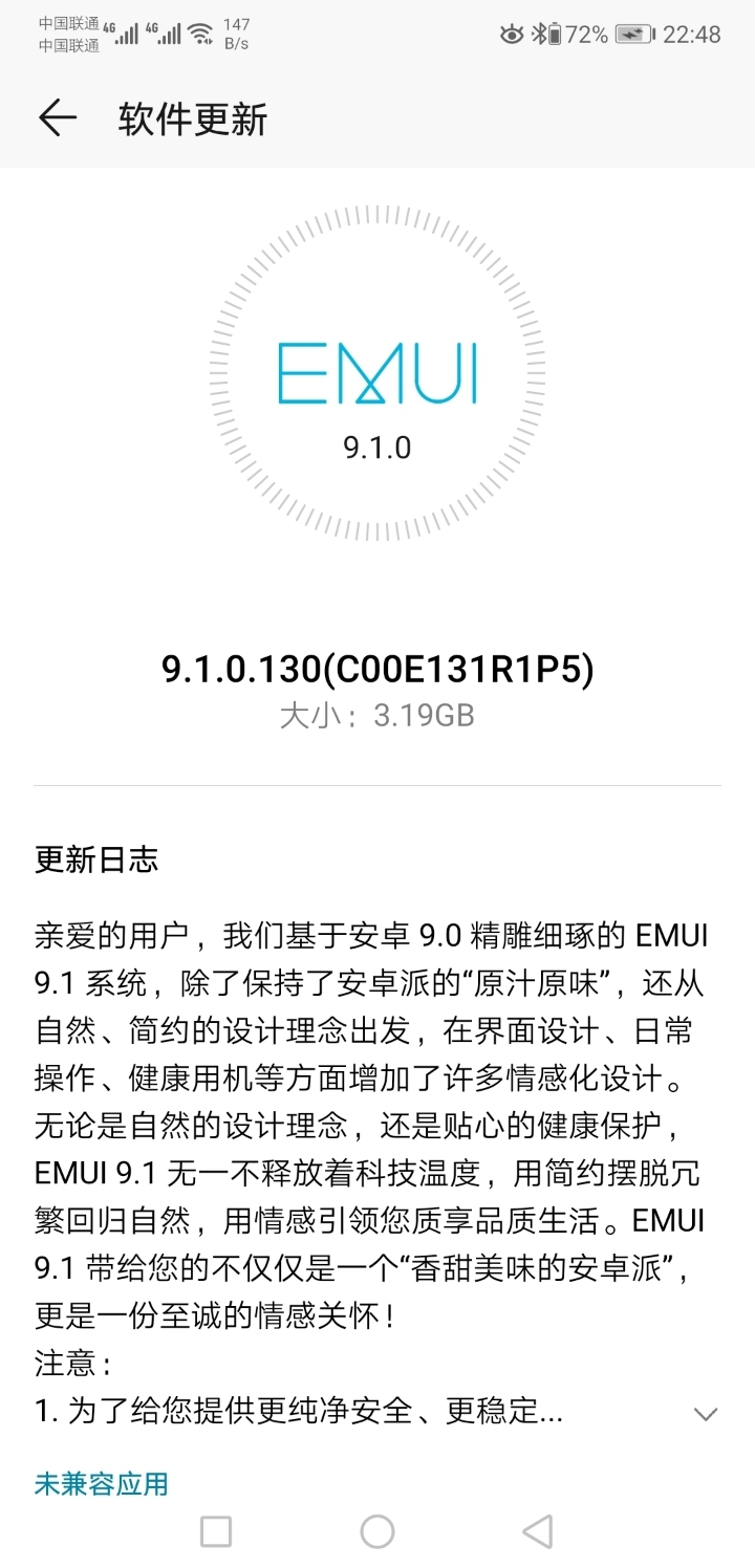 Screenshot_20190719_224822_com.huawei.android.hwouc.jpg
