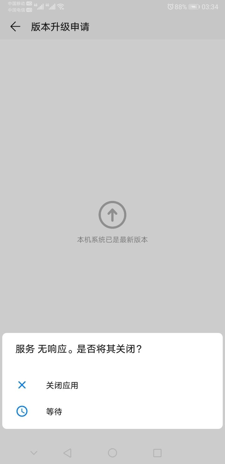 Screenshot_20190720_033424_com.huawei.phoneservice.jpg