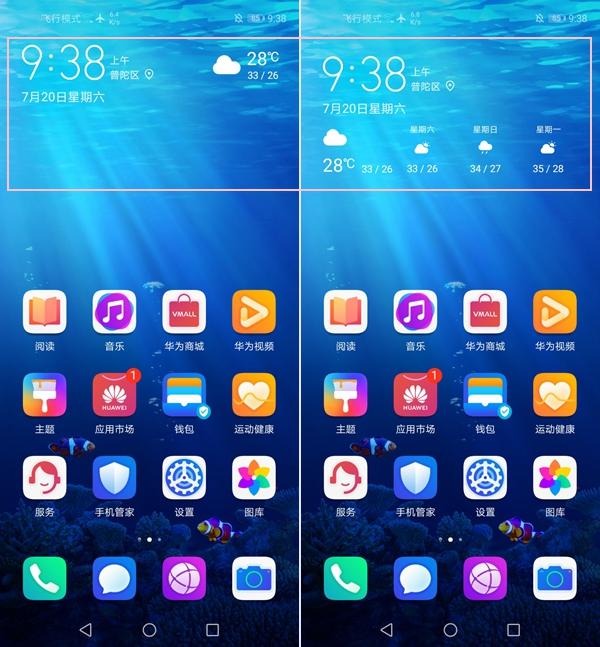 Screenshot_20190720_093826_com.huawei.android.launcher.jpg