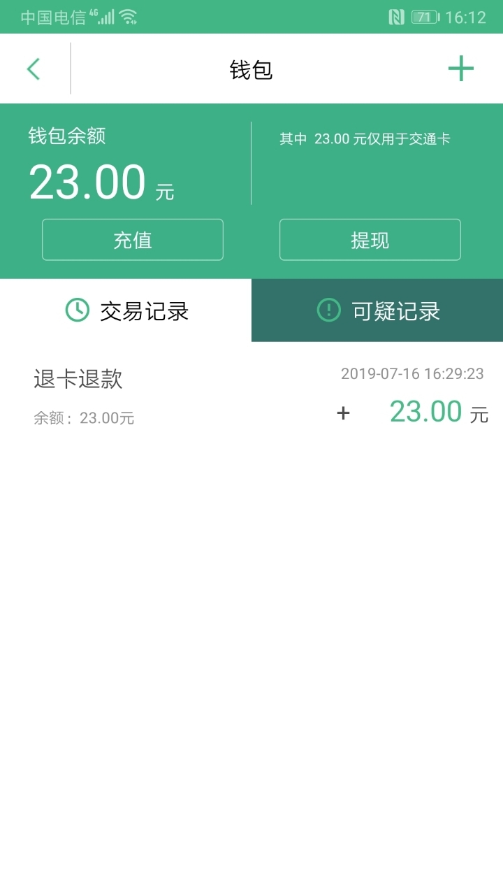 Screenshot_20190721_161245_com.jiuyu.sptcc.cordova.jpg