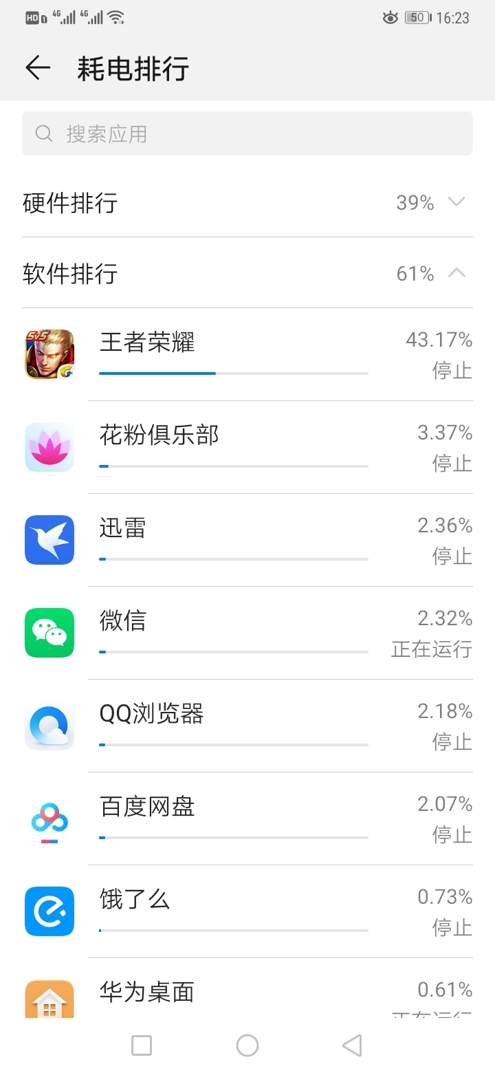 Screenshot_20190721_162307_com.huawei.systemmanager.jpg