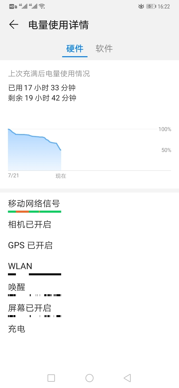 Screenshot_20190721_162222_com.huawei.systemmanager.jpg