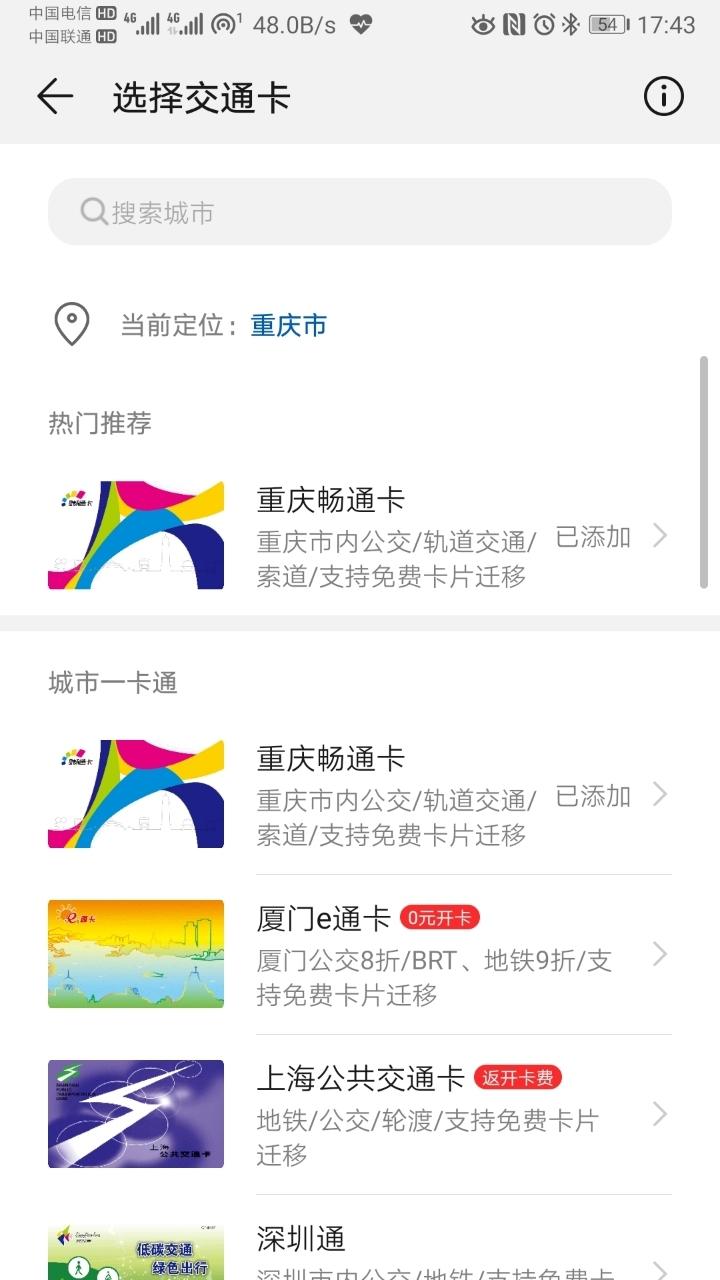 Screenshot_20190721_174319_com.huawei.wallet.jpg