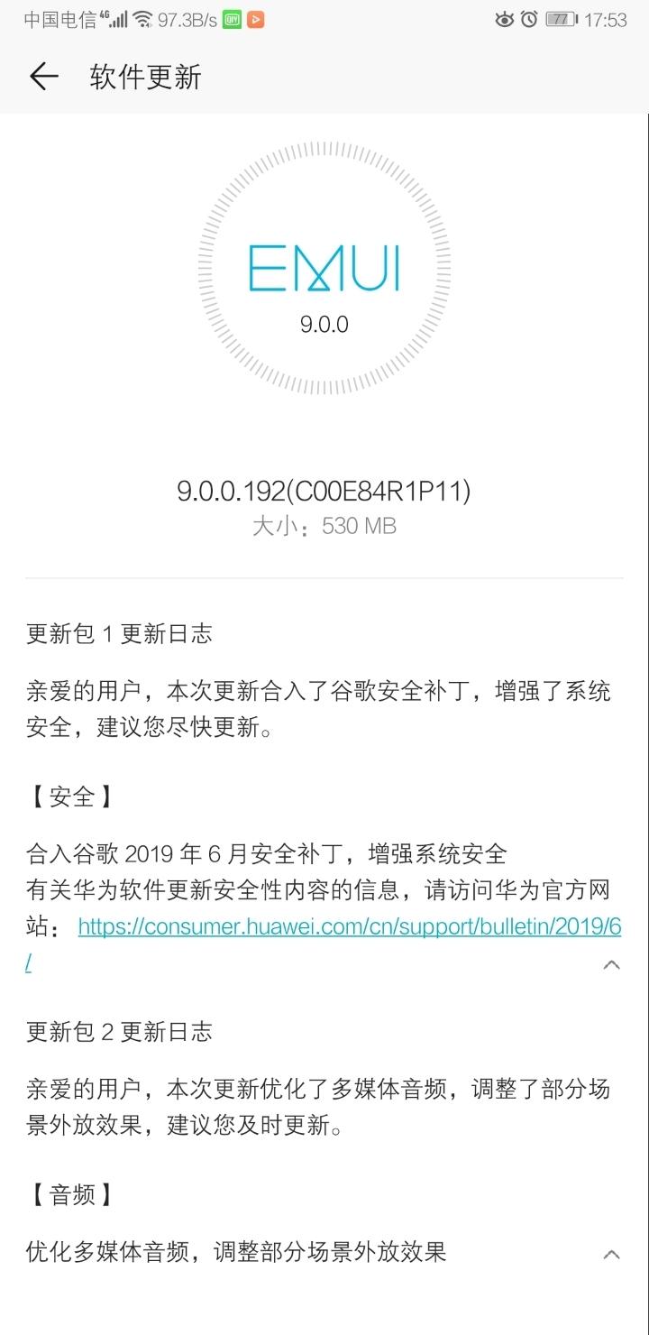 Screenshot_20190721_175325_com.huawei.android.hwouc.jpg