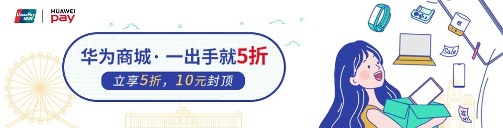 华为商城.jpg