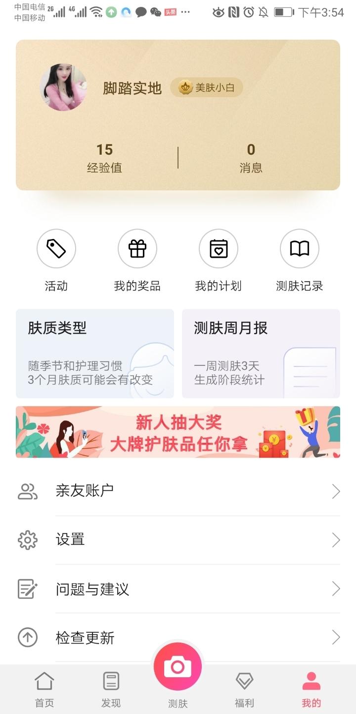Screenshot_20190722_155457_com.huawei.hwfairy.jpg