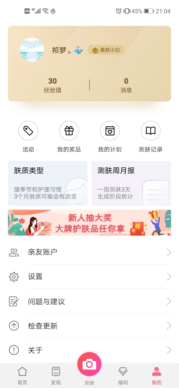 Screenshot_20190722_210400_com.huawei.hwfairy.jpg