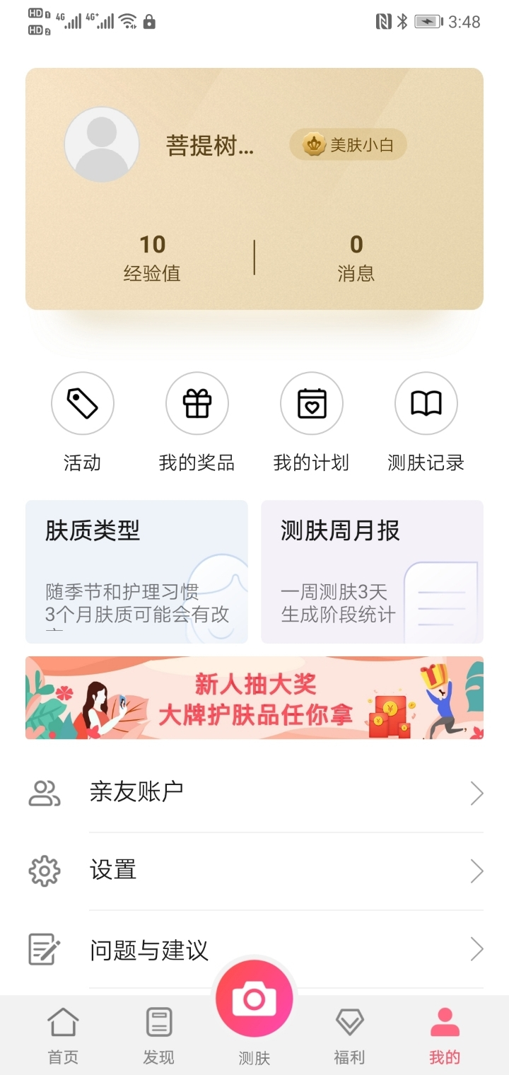 Screenshot_20190719_154816_com.huawei.hwfairy.jpg