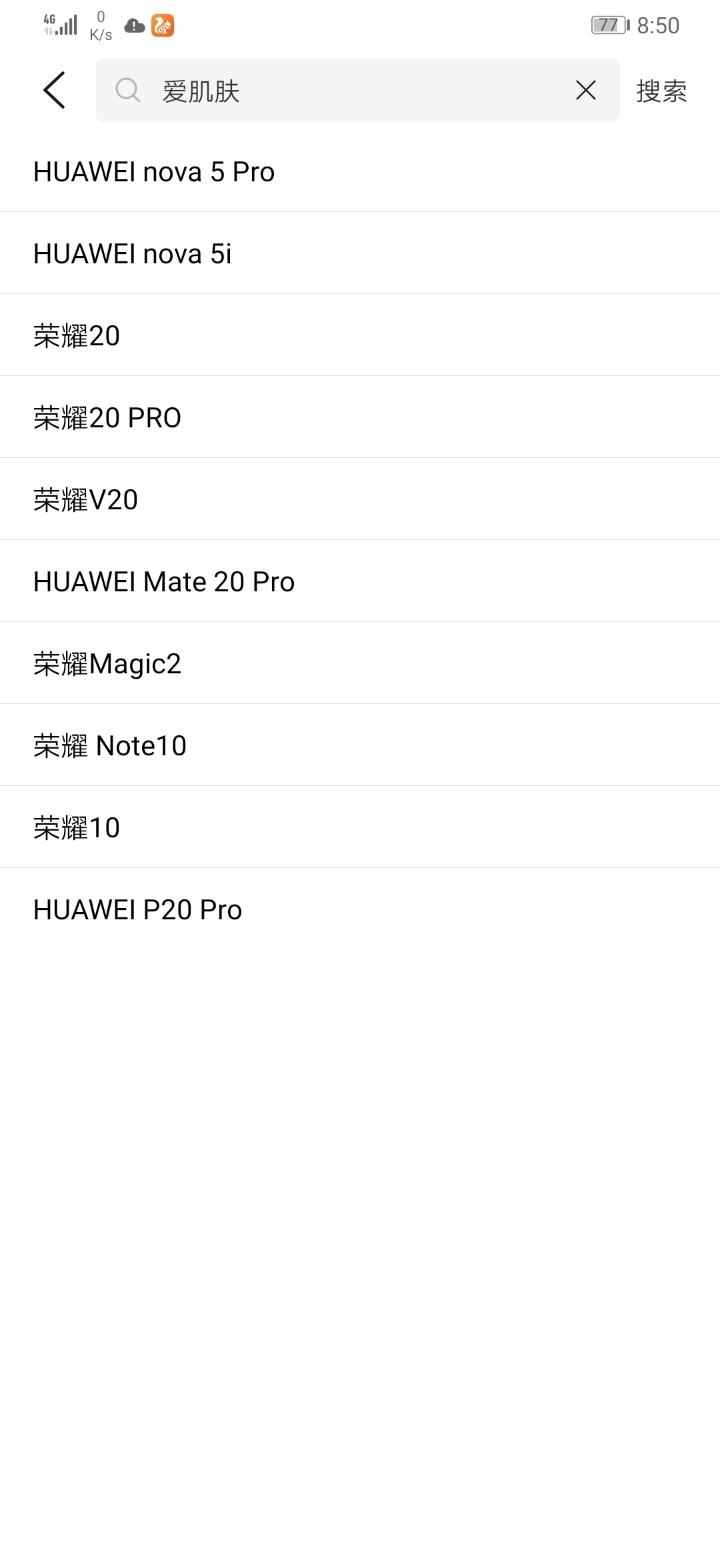Screenshot_20190723_085035_com.vmall.client.jpg