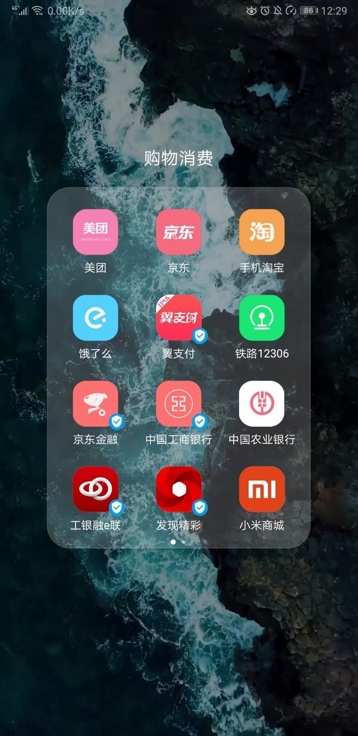 Screenshot_20190724_122919_com.huawei.android.launcher.jpg