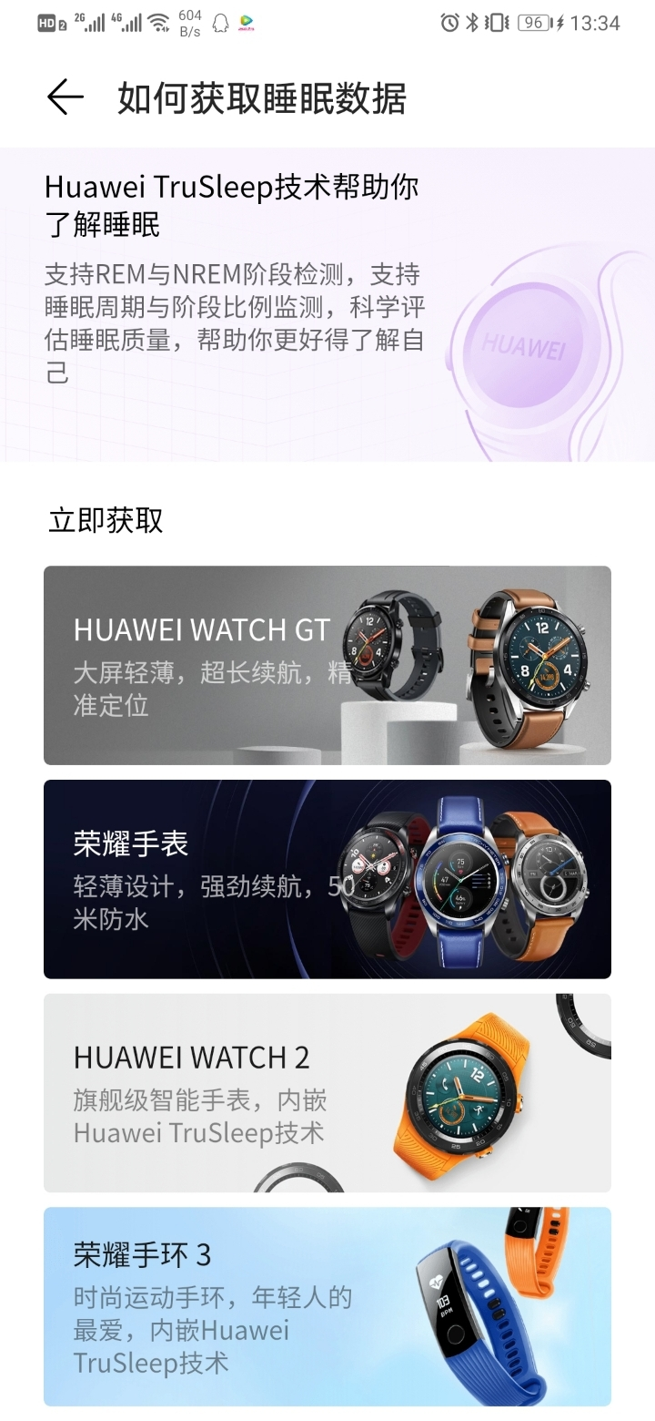 Screenshot_20190724_133418_com.huawei.health.jpg