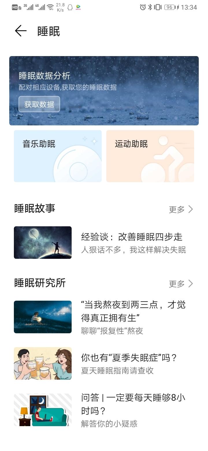 Screenshot_20190724_133410_com.huawei.health.jpg