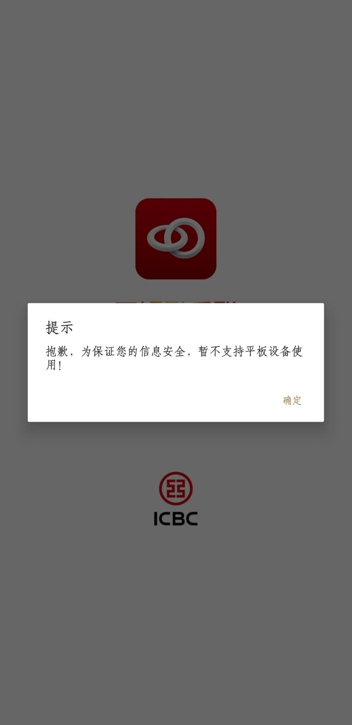 Screenshot_20190724_163613_com.icbc.im.jpg