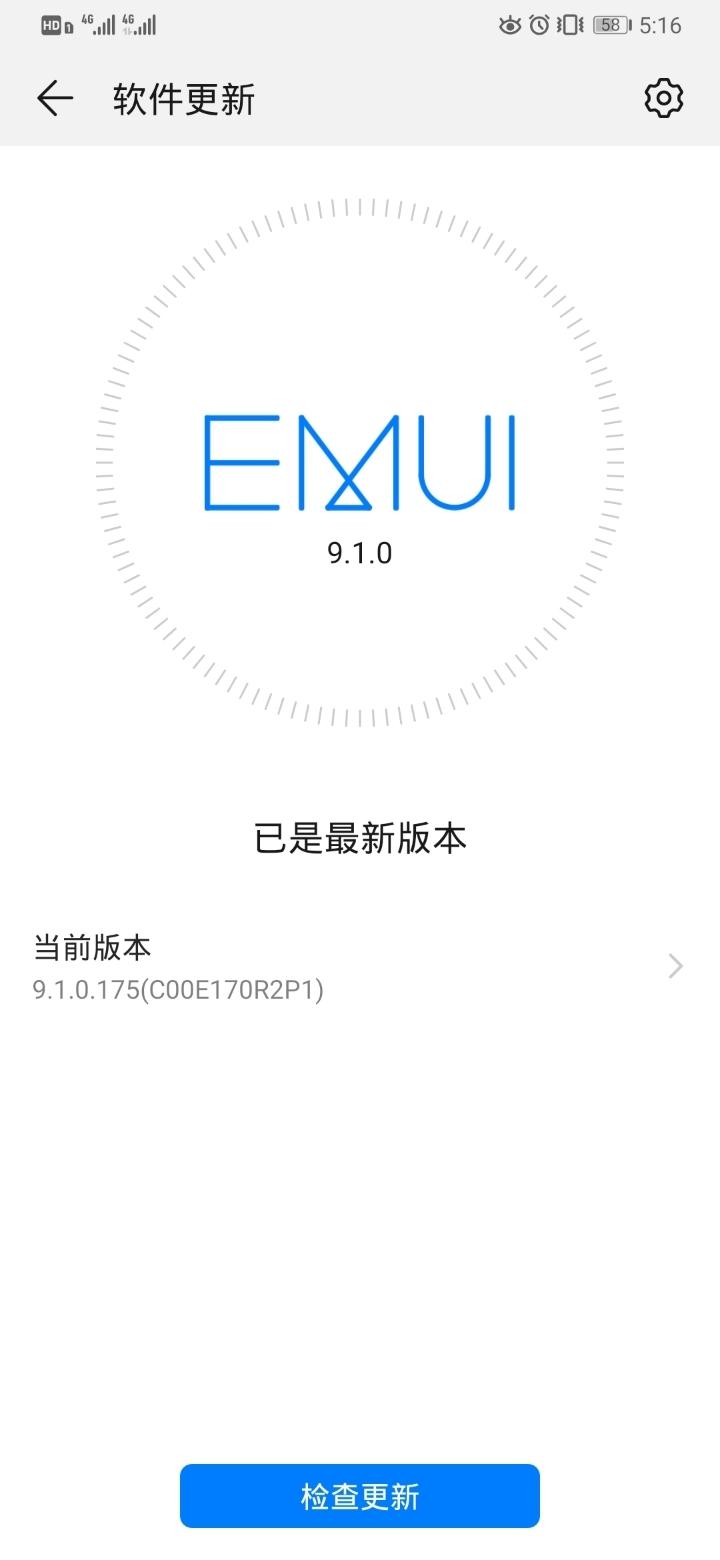 Screenshot_20190724_171632_com.huawei.android.hwouc.jpg
