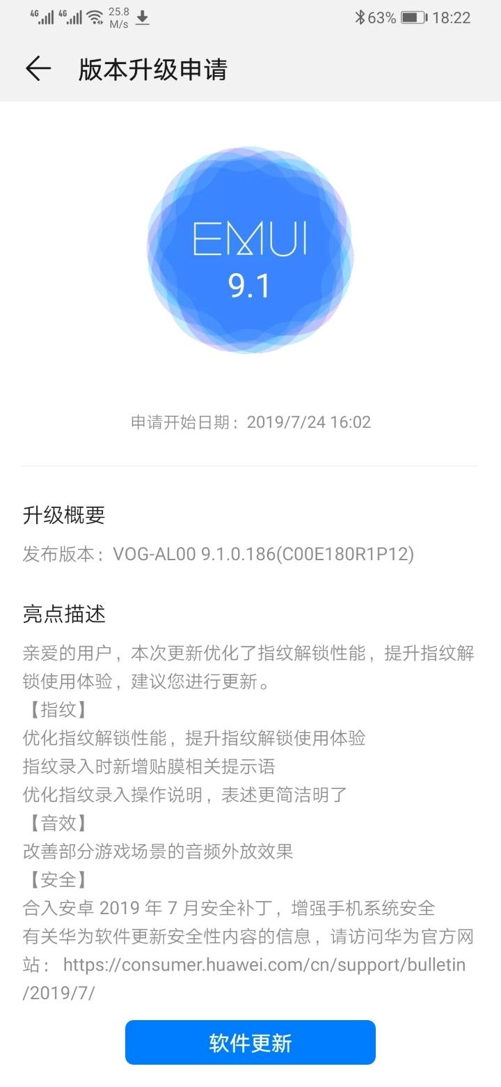 Screenshot_20190724_182244_com.huawei.phoneservice.jpg