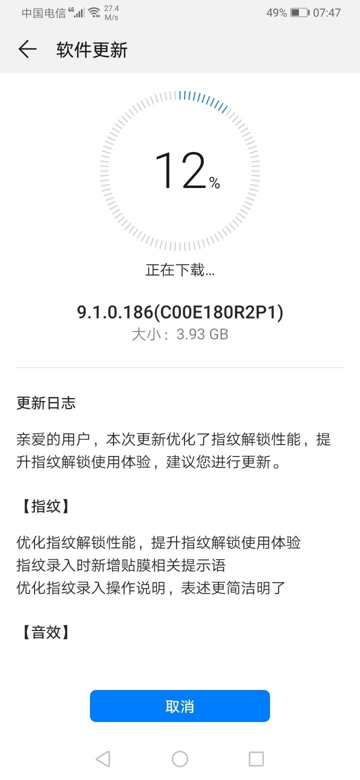 Screenshot_20190725_074741_com.huawei.android.hwouc.jpg