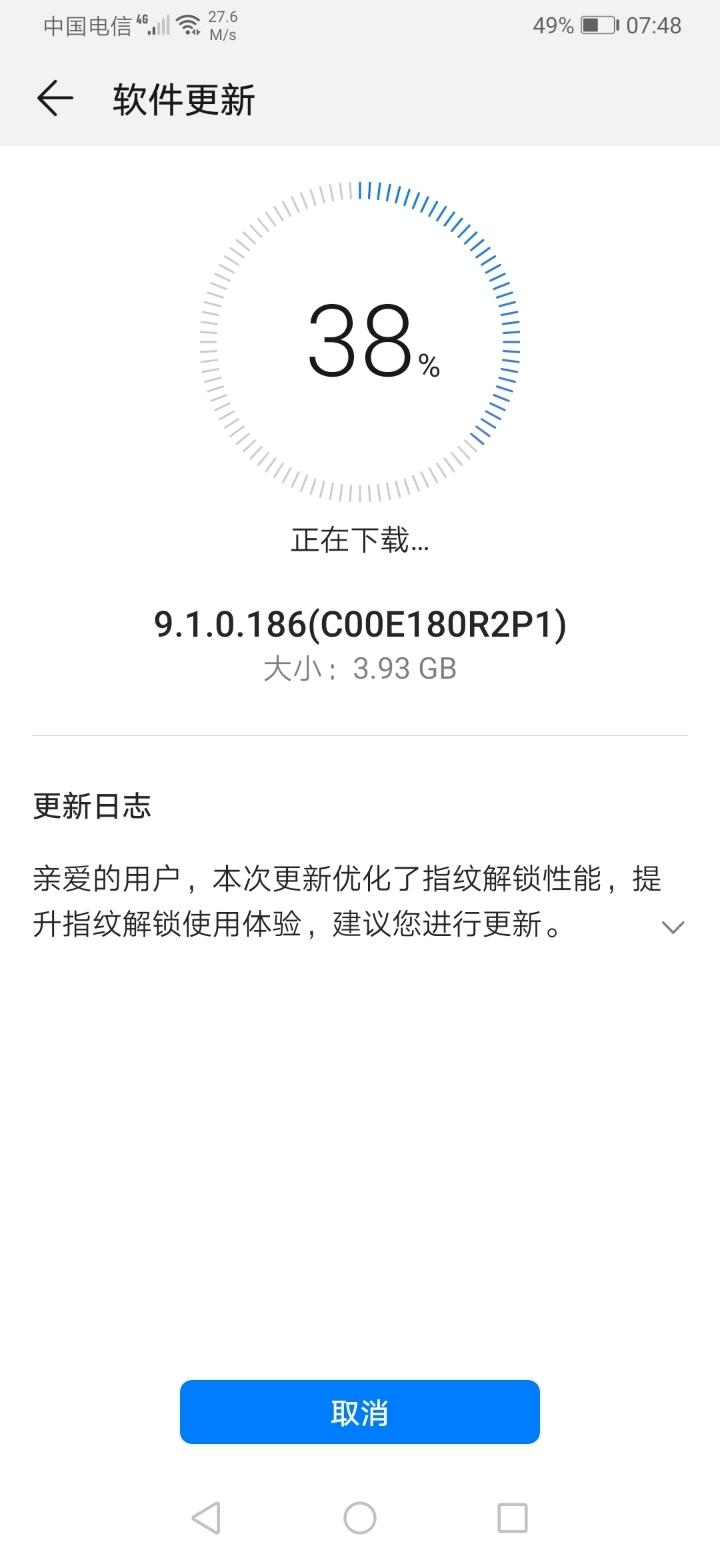 Screenshot_20190725_074817_com.huawei.android.hwouc.jpg