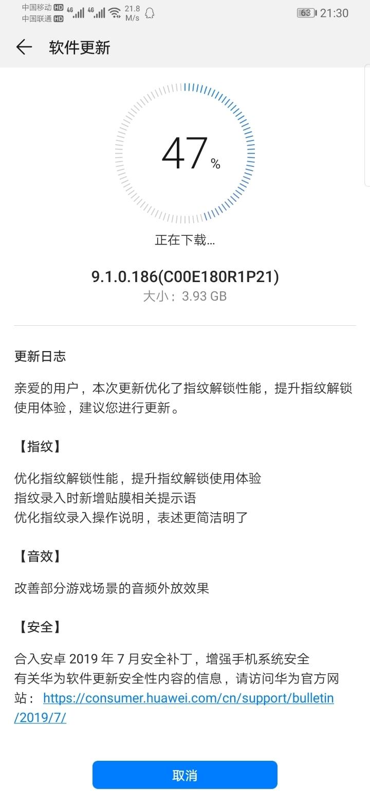 Screenshot_20190724_213048_com.huawei.android.hwouc.jpg
