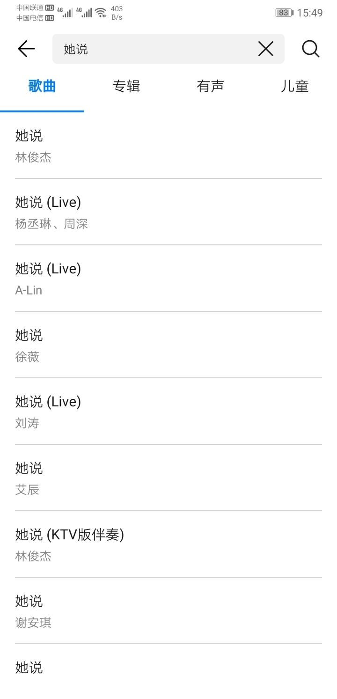 Screenshot_20190725_154929_com.huawei.smartspeaker.jpg