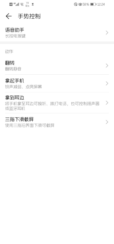 Screenshot_20190726_122444_com.huawei.motionservice.jpg