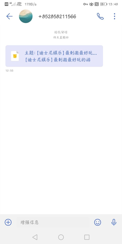 Screenshot_20190726_134810_com.android.mms.jpg