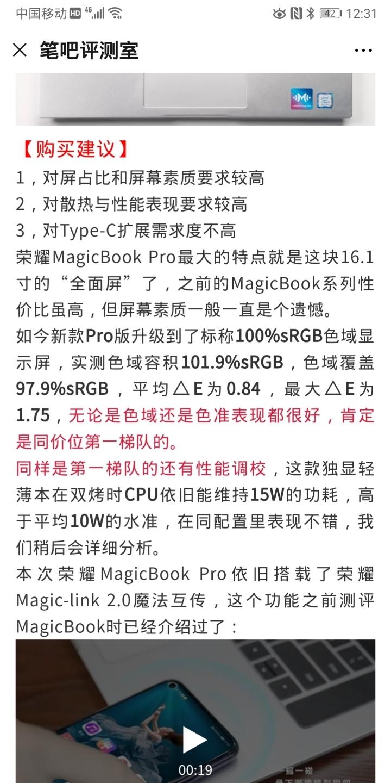 Screenshot_20190727_123149_com.tencent.mm.jpg